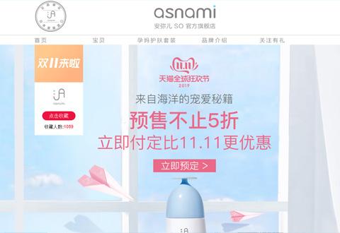 asnami日本高端母婴品牌海外旗舰店