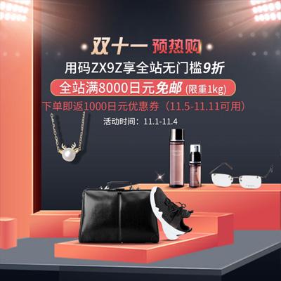 GLADD 满8000日元免邮1KG+用码享无门槛9折 ,下单再返1000日元券