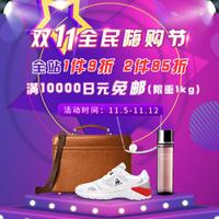 GLADD双11全民嗨购节 全站1件9折 2件85折 满10000日元再享免邮1KG