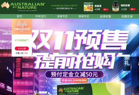 Australianbynature澳洲蜂产品保健品牌海外店