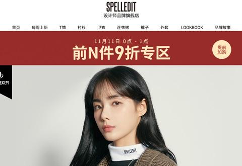 SPELLEDIT韩国设计师服饰品牌海外旗舰店