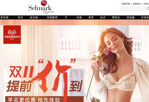Selmark西班牙顶级内衣品牌海外旗舰店