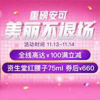 香港莎莎网 重磅安可!全线高达100元满减,资生堂红腰子75ml到手价725元!