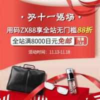 GLADD 双11返场 全站用码ZX88享无门槛88折 满8000日元再享免邮1KG!