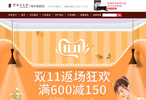 dacco日本诞福母婴用品品牌海外旗舰店