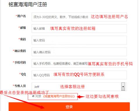 铭宣海淘转运邀请码的获取方法与注册使用流程