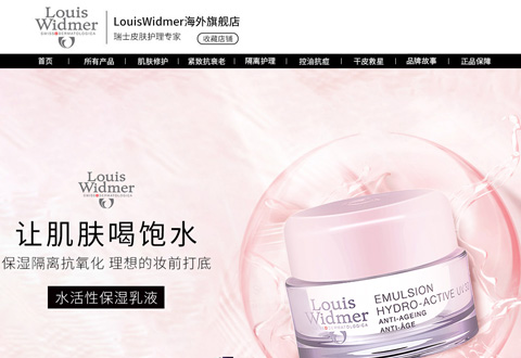 LouisWidmer瑞士药妆品牌海外旗舰店