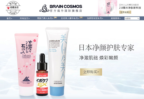 BrainCosmos日本火山灰樱花护肤品牌海外旗舰店