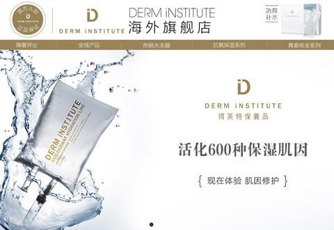 DERM iNSTITUTE美国尖端基因护肤品牌海外旗舰店