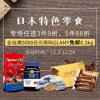 GLADD 日本特色零食 专场内任选3件9折 用码包邮