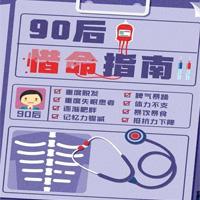 淘宝发布《90后惜命指南》:90后更愿意为健康下单