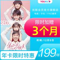 优酷会员12个月youku视频年卡365天影视会员 限时加赠3个月