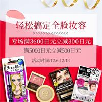 多庆屋 轻松搞定全脸妆容 彩妆专场满3600日元立减300日元