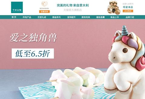 THUN意大利图恩手工陶瓷礼品品牌海外旗舰店