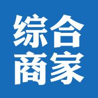 综合商家海淘网站推荐