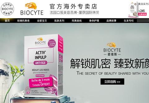 Biocyte胶原蛋白软糖好吗?服用方法