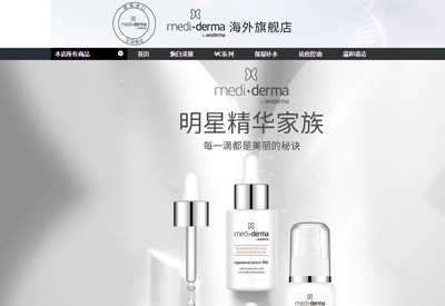 MEDIDERMAbySesderma西班牙专业护肤品牌海外旗舰店