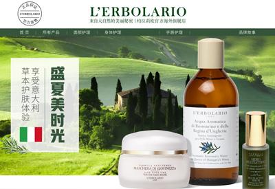 L'ERBOLARIO意大利蕾莉欧草本保养品牌海外旗舰店