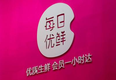 每日优鲜在上海北京等多城市设立无接触配送存放点