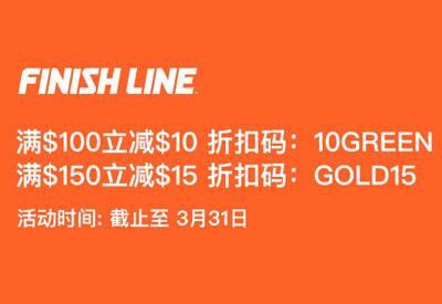 Finish Line 终点线3月品牌运动鞋优惠码 满$100减$10