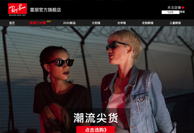 Ray-Ban雷朋太阳镜品牌旗舰店