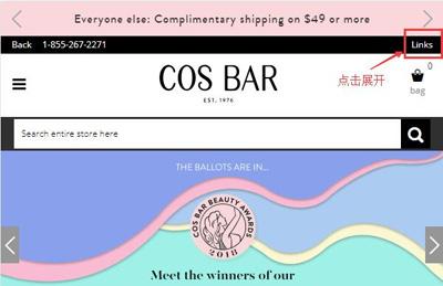 Cos Bar美国美妆护肤网站海淘攻略