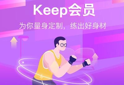 KEEP APP健身软件社交运动爱好者网站