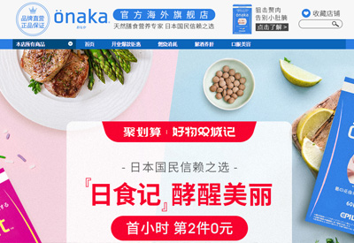 Onaka日本天然膳食营养品牌海外旗舰店