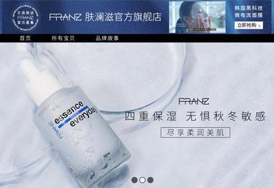 FRANZ韩国肤澜滋微电流面膜品牌海外旗舰店