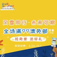 澳洲Pharmacy Online全场满99澳免邮1kg 包税+直邮中国
