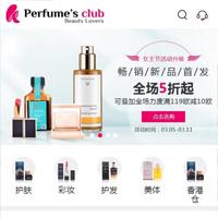 Perfumes Club中文网手机版下单教程与海淘攻略