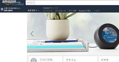 Amazon日本亚马逊支付与付款方式有哪些?