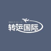 转运国际 海淘转运网站