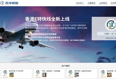 西洋物联 香港海淘转运网站