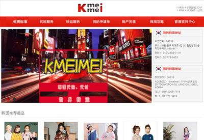Kmeimei 韩国代购转运网站