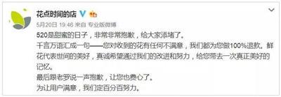 罗永浩自掏100万赔偿消费者 给直播界树立了一道职业标杆