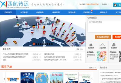 西航海淘转运 西班牙海淘转运网站