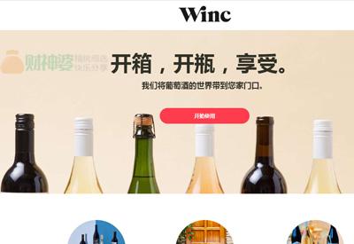 Winc Affiliate 美国即时折扣葡萄酒购物网站