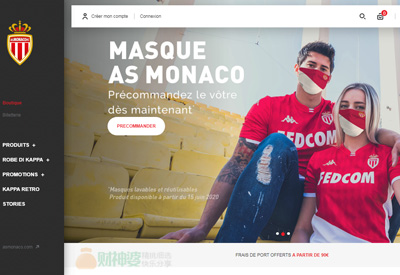 AS Monaco 法国摩纳哥足球俱乐部运动用品购物网站