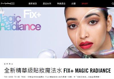 MAC化妆品牌香港网站