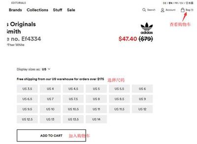 sneakersnstuff美国网站海淘运动鞋教程与海淘攻略