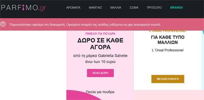 希腊海淘购物网站汇总