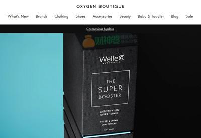 Oxygen Boutique 英国时尚精品购物网站