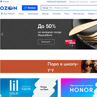 Ozon俄罗斯购物网站海淘攻略与转运教程