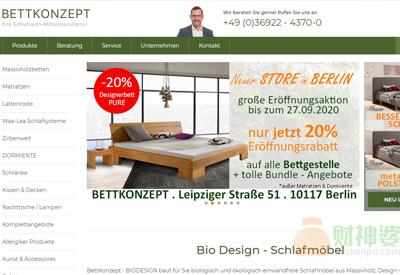 Bettkonzept德国实木睡眠家具购物网站