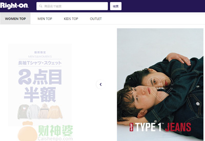 Right-on日本休闲服饰品牌网站