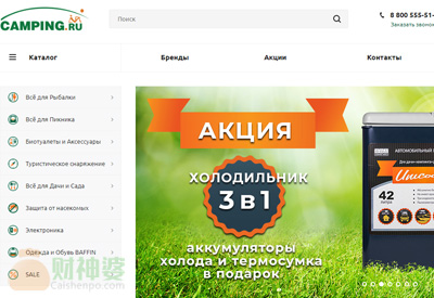 Camping俄罗斯户外活动用品海淘网站