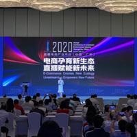全国初个直播电商标准在广州发布
