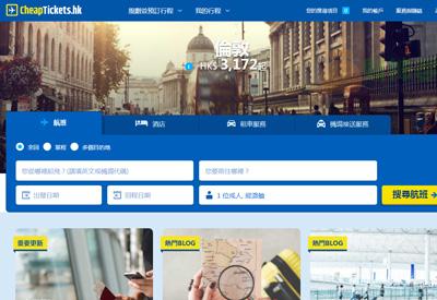 Cheaptickets航空酒店与旅游预订网站