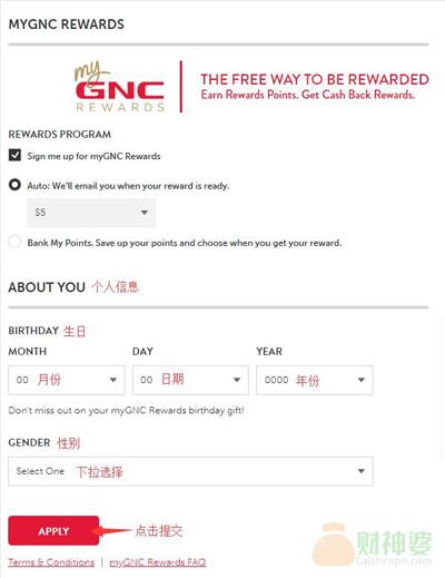 GNC健安喜保健品网站海淘攻略